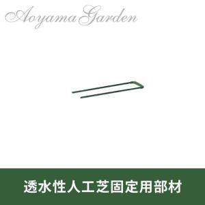 U字釘/透水性人工芝固定用部材 garden