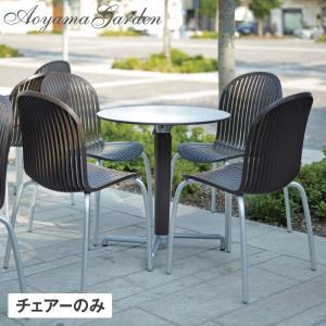 ガーデンチェア プラスチック製/ Nardi ニンフィア カフェチェアー ブラウン KCB-11C /イタリア製/スタッキング/椅子/ガーデン家具/ナルディー garden