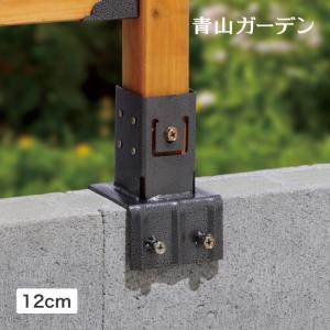 ラティス用柱固定金具 60角用 12cmブロック用|garden