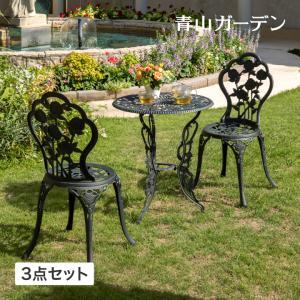 ガーデンテーブル セット/ テーブルセットローズ 青銅色 3点セット SGT-15VN /アルミ/鋳物/バラ/ファニチャー garden
