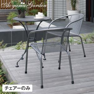 ガーデンチェア SCANCOM/ ルーフェル チェアー SSN-C01 SAC-C01 /メッシュ/スタッキング/スキャンコム garden