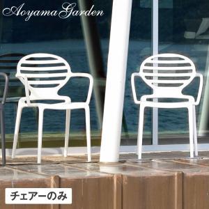 ガーデンチェア イタリア製/ SCAB コッカ アームチェアー ホワイト SCB-AC03W /プラスチック/スタッキング/椅子