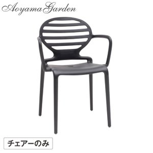 ガーデンチェア イタリア製/ SCAB コッカ アームチェアー グレー SCB-AC03G /プラスチック/スタッキング/椅子
