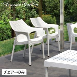 ガーデンチェア プラスチック製/ SCAB オリンピア アームチェアー ホワイト SCB-AC05W /ラタン風/ガーデン家具 garden