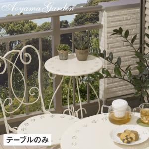 ガーデンテーブル スチール製/ ブランシュ サイドテーブル IGF-08ST /コーヒーテーブル/花柄/おしゃれ/机/庭 garden