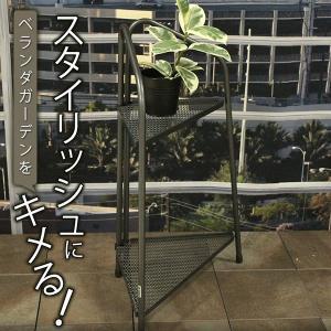 プランター スタンド フラワーラック/ スチールコーナーシェルフ メッシュ S 2段 フラワースタンド エクステリア 園芸用|garden