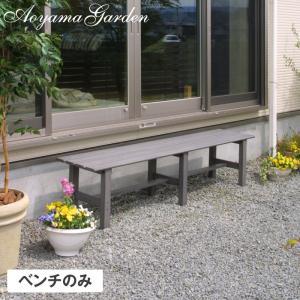 縁台 アルミ/ アルミ縁台 180 JAB-18G /ガーデンベンチ/デッキ/縁側/アルミデッキ/ガーデンチェア/椅子/庭 garden