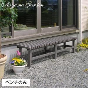 縁台 アルミ/ アルミ濡縁 JAB-N18G /ガーデンベンチ/デッキ/縁側/アルミデッキ/ガーデンチェア/椅子/庭 garden