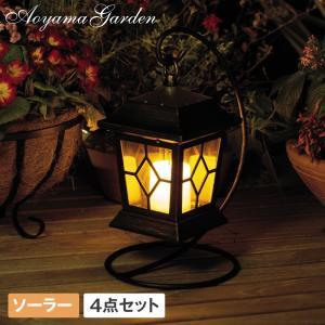 ソーラーライト LED/ゆらぐ灯り ゴルトランタンソーラーライト お買得4個セット/屋外/アンティーク/庭/ハロウィン|garden
