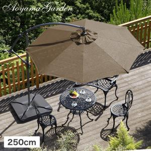 ガーデンパラソル 日よけ/ハンギングパラソル 2.5m クールモカ/SHR-H04M/サンシェード/シェード/UVカット/大型商品のため日時指定不可|garden