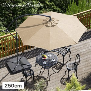 ガーデンパラソル 日よけ/ハンギングパラソル 2.5m クールベージュ/SHR-H04B/サンシェード/シェード/UVカット/大型商品のため日時指定不可/梱包サイズ大