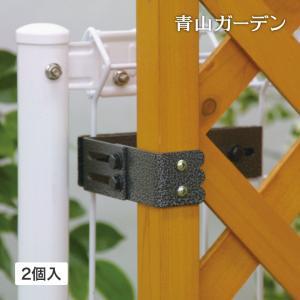 ラティス用柱固定金具 フェンス用 エンド  2個|garden