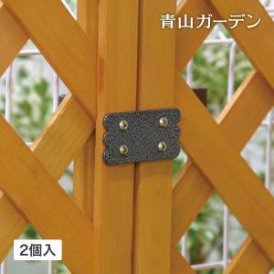 ラティス用柱固定金具 フェンス取り付け用センター 2個/梱包...