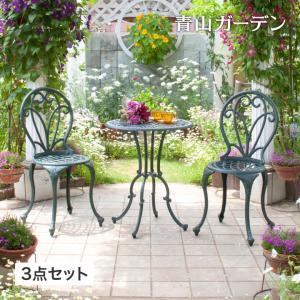 ガーデンテーブル セット/ フロール カフェテーブル 3点セット /アルミ/鋳物/青銅色/ファニチャー/庭 garden