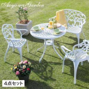 ガーデンテーブル セット/ リーズ ラウンドテーブル 4点セット IGF-03S /アルミ/鋳物/ホワイト/ファニチャー/庭 garden