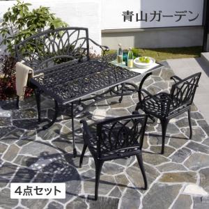 ガーデンテーブル セット/ G-style アル・カウン ダイニングテーブル 4点セット GSTY-12/4S /アルミ/鋳物 garden