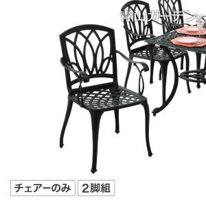 ガーデンチェア アルミ製/G-style アル・カウンチェアー 2脚組 GSTY-12C/2S /鋳物/アルカウン/椅子/庭 garden