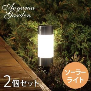 ソーラーライト LED/センサーポールライト Sサイズ 2本組 単3形充電池2本付 LGS-70/MH3/屋外/ガーデンライト/防犯|garden