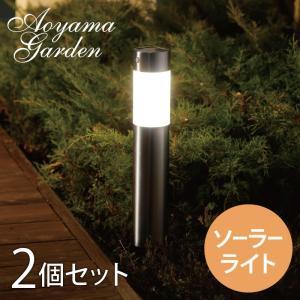 ソーラーライト LED/センサーポールライト Lサイズ 2本組 単3形充電池2本付 LGS-71/MH3/屋外/ガーデンライト/防犯|garden