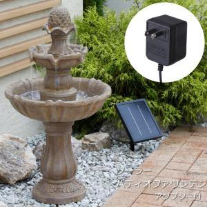 ファウンテン ソーラー/ソーラー パティオ ファウンテン アダプター付 STF-R03/STM-A01/噴水/池/庭池/水槽|garden