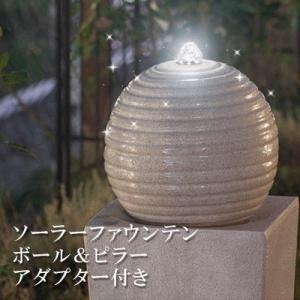 ファウンテン ソーラー/ボール&ピラー アダプター付き STF-R04/STM-A01 SF/噴水/池/庭池/水槽|garden