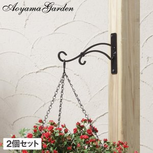 プランターフック プランターハンガー/G-story ブラケット 壁面用 2個セット GSTR-FG25|garden