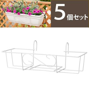 プランターフォルダー ハンギング/ボックスホルダー650プランター用 ホワイト 5個セット /NPM-BH 3W/5S/庭/園芸用品|garden