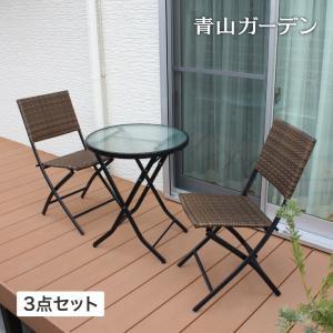 ガーデンテーブル セット/ イーズ ラタンチェアー×ガラステーブル3点セット  /IGF-10T10CB/3S /折りたたみ/ファニチャー garden