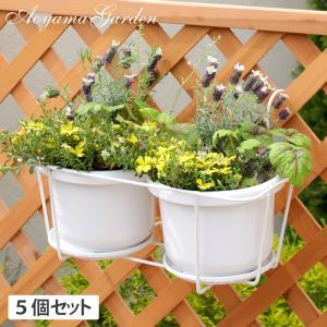 プランターフォルダー ハンギング/プラントホルダー  ダブル(大) ホワイト 5個セット /NPM-PH4LW/庭/園芸用品|garden