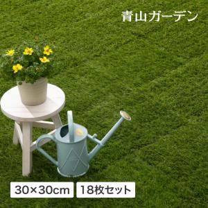 ジョイントタイル 人工芝/ジョイント式 やわらか人工芝タイル 18枚セット 30×30/JBG-JAT1・18S/ベランダ バルコニー|garden