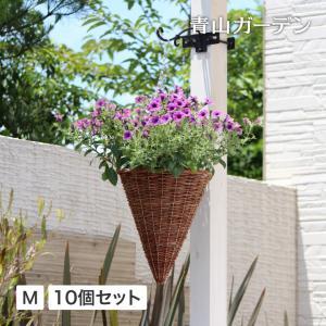 10個セット/コーンハンギングバスケットM|garden
