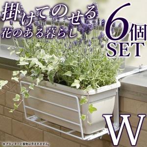 6個セット/ウィンドウボックスホルダー サイズフリー バイス式 ホワイト|garden