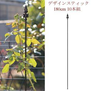 ガーデニング/バラ /デザインスティック H1800 10本組/GSTR-RC24/10S