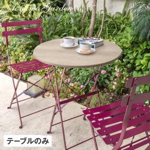 ■商品名:フォート カフェテーブル グレイオーク バーガンディー ■コード:38741000  【商...
