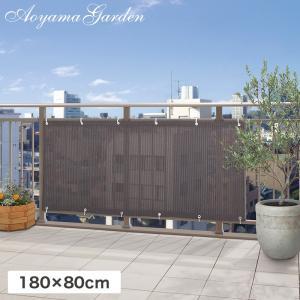 日よけ シェード/日よけスクリーン バルコニー ブラウン 幅180cm×高さ80cm/HS-818BR/ベランダ/バルコニー|garden