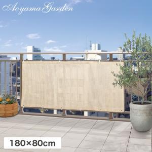 日よけ シェード/日よけスクリーン バルコニー ベージュ 幅180cm×高さ80cm/HS-818BE/ベランダ/バルコニー|garden