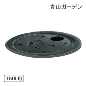 池 ファウンテン/ プールボックス用 カバー 150L用 ICA-90CM/噴水/成型池/人工池/ビオトープ/ウォーターガーデン/庭/DIY|garden