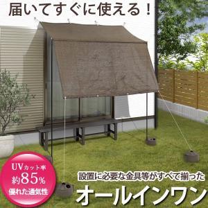 日よけ シェード/クイックシェードキャノピー モカ/CSC-01M/UVカット/庭/ガーデン/遮光|garden