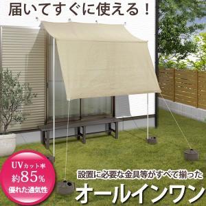 日よけ シェード/クイックシェードキャノピー ベージュ/CSC-01BE/UVカット/庭/ガーデン/遮光|garden