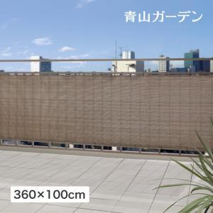 日よけ シェード/バルコニーシェード モカ 幅360cmx高さ100cm/GSP-1036M /ベランダ/バルコニー/サンシェード|garden