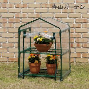 ビニール温室 小型/ ビニール温室 2段 GRH-N01T /ビニールハウス/育苗/寒冷/霜/対策/家庭菜園/タカショー|garden
