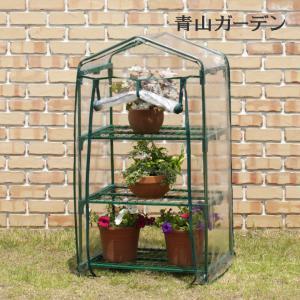 ビニール温室 小型/ ビニール温室 3段 GRH-N02T /ビニールハウス/育苗/寒冷/霜/対策/家庭菜園/タカショー|garden
