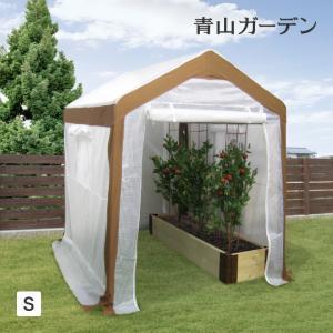 ビニール温室 大型/ 大型温室 大容量Sサイズ GRH-11S /ビニールハウス/育苗/寒冷/霜/対策/家庭菜園/タカショー|garden