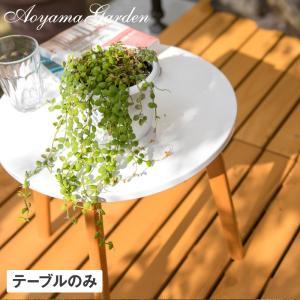 テーブル 机 サイド 屋外 家具 ファニチャー プラスチック ガーデン タカショー / コトカ サイ...