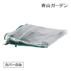 ■商品名:ビニール温室 スリム 4段用 替えカバー ■コード:56959500  ビニール温室スリム...
