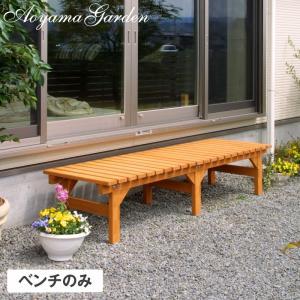 縁台 木製/ウッディーDX縁台 ナチュラル W180XD58cm BMSH-185N/木製縁台/デッキ/縁側 garden