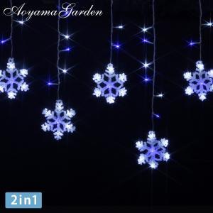イルミネーション LED/ イルミネーション カーテン 72球 スノーフレーク LIT-DC72SN /つらら/カーテン/ナイアガラ/クリスマス/ライト/電飾/照明/屋外|garden