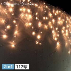 イルミネーション LED/2in1 アイシクル 112球 シャンパンゴールド LIT-I112C/クリスマス/屋外|garden