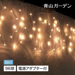 イルミネーション LED/2in1 イルミネーション カーテン 96球 シャンパンゴールド LIT-SC96C/クリスマス|garden