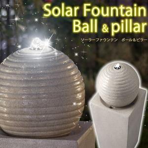ファウンテン ソーラー/ソーラーファウンテン ボール&ピラー/STF-R04/噴水/池/庭池/水槽 garden